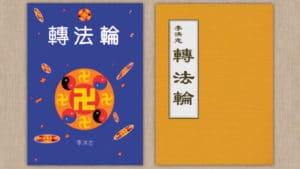 Zhuan Falun Covers - the complete teachings of Falun Dafa.